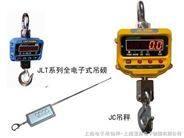 上海勤酬OCS-10T电子吊称,无线电子吊称,电子吊钩秤